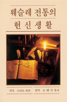 Devotional Life In the Wesleyan Tradition (Korean Translation)