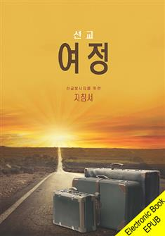 A Mission Journey (Korean)