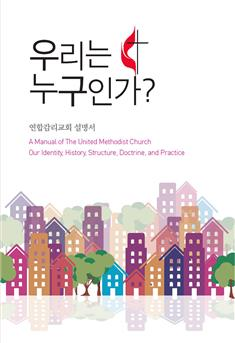 A Manual Of The United Methodist Church (Korean)