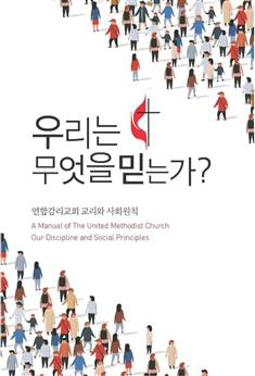 A Manual of the United Methodist Church - Our Discipline and Social Principles (Korean)