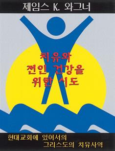 An Adventure in Healing and Wholeness - Korean