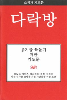 Prayers for Encouragement (Korean)
