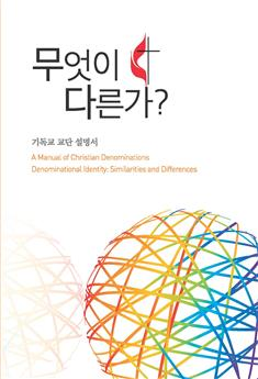 A Manual Of Christian Denominations (Korean)